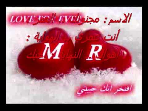 حرف M و R مع بعض حب