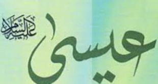 صورة قصة عيسى عليه السلام , شرح مبسط لحياة سيدنا عيسي 1224 2 310x165