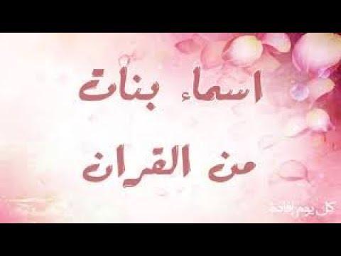 صورة اسماء بنات اسلامية , ارق الاسامى الدينيه