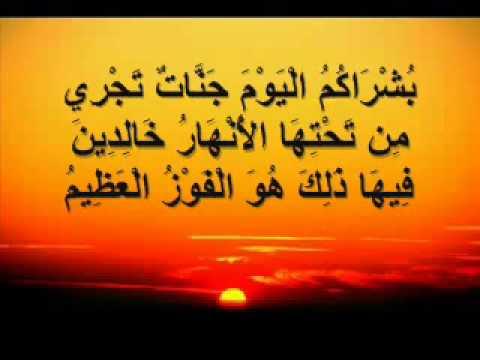 صورة سورة تريح القلب وتزيل الهم , من القران الكريم