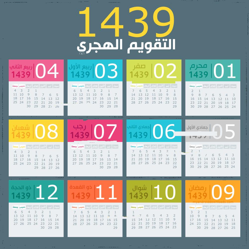 صورة الشهور العربية بالترتيب , ما هي الشهور العربية بالترتيب
