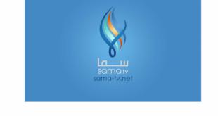 تردد قناة سما السورية , التردد الجديد لقناة سما السورية
