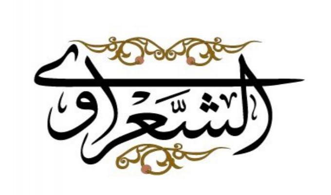 صور اكتب اسمك بالخط العربي , تعليم كتايه الاسم باخط العربى