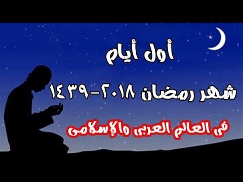 صورة اول يوم رمضان 2019 في مصر , بدايه شهر رمضان الكريم