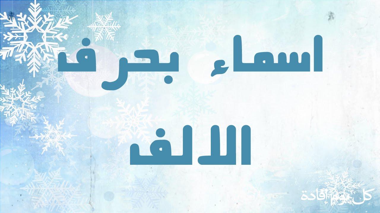 صورة اسماء اولاد بحرف الالف , اجمل اسامى الصبيان