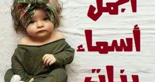 اسماء بنات سعوديات , اجمل اسماء للبنات