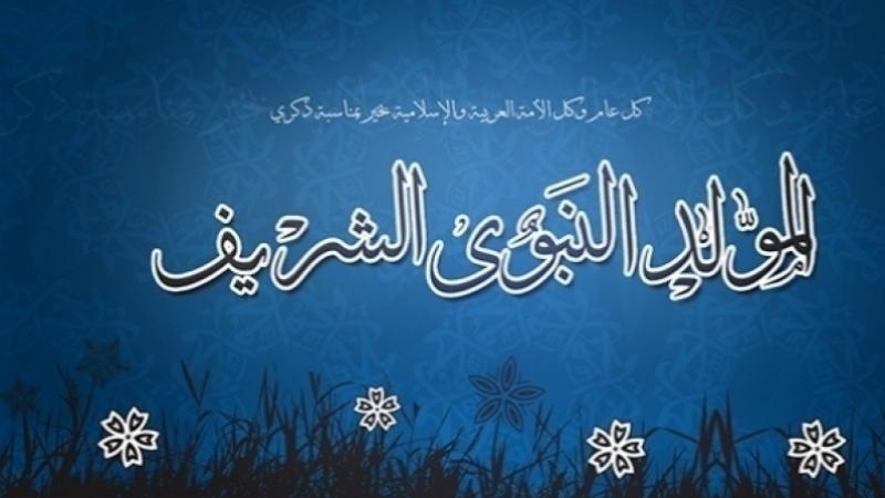 صور مقدمة عن المولد النبوي الشريف , نبذة مختصرة عن المولد النبوى الشريف