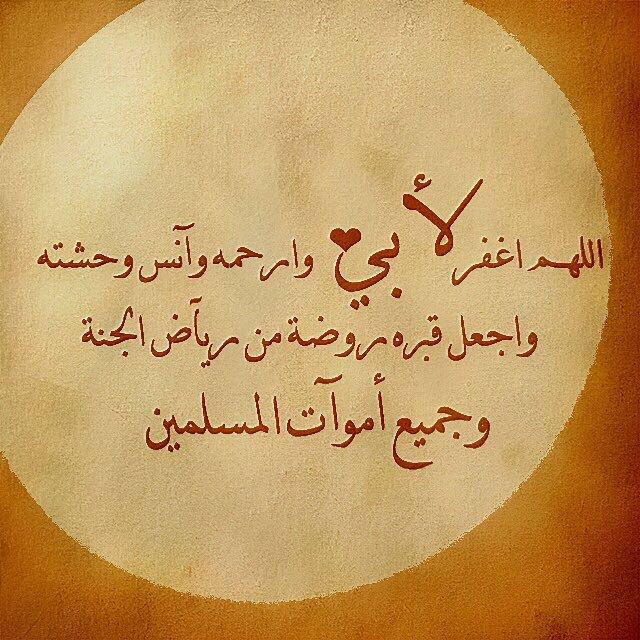 صورة دعاء للاب المتوفي , ابن صالح يدعو لك