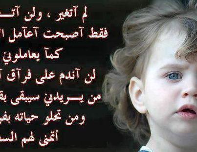 صورة صور بها كلمات عتاب , اجمل كلمات العتاب