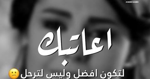 صورة صور عتاب الاحباب , صور مميزة لعتاب الاحباب 2646 4