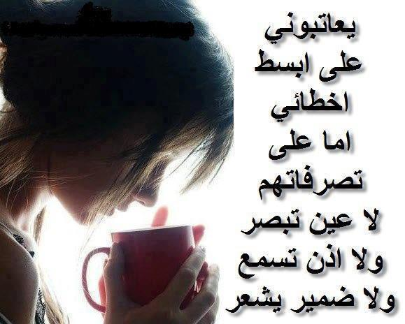 صورة صور حلوه عتاب , كلمات عتاب وزعل حلوة بالصور