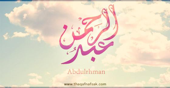 صور معنى اسم عبد الرحمن في الحلم , تفسير رؤيه اسم حلم عبد الرحمن