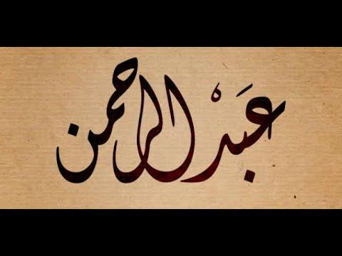 صورة معنى اسم عبد الرحمن في الحلم , تفسير رؤيه اسم حلم عبد الرحمن