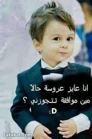 صورة عايزة اتجوز بسرعة , قصه شاب بالزواج السريع
