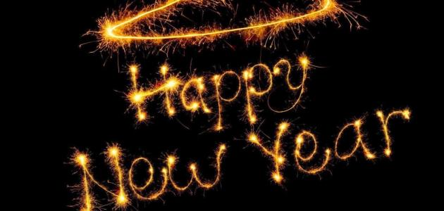 صورة كلام بمناسبة العام الجديد , رساله العام الجديد