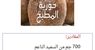 صورة وصفات مكتوبة حورية المطبخ , اعلمى المطيخ من حوريه