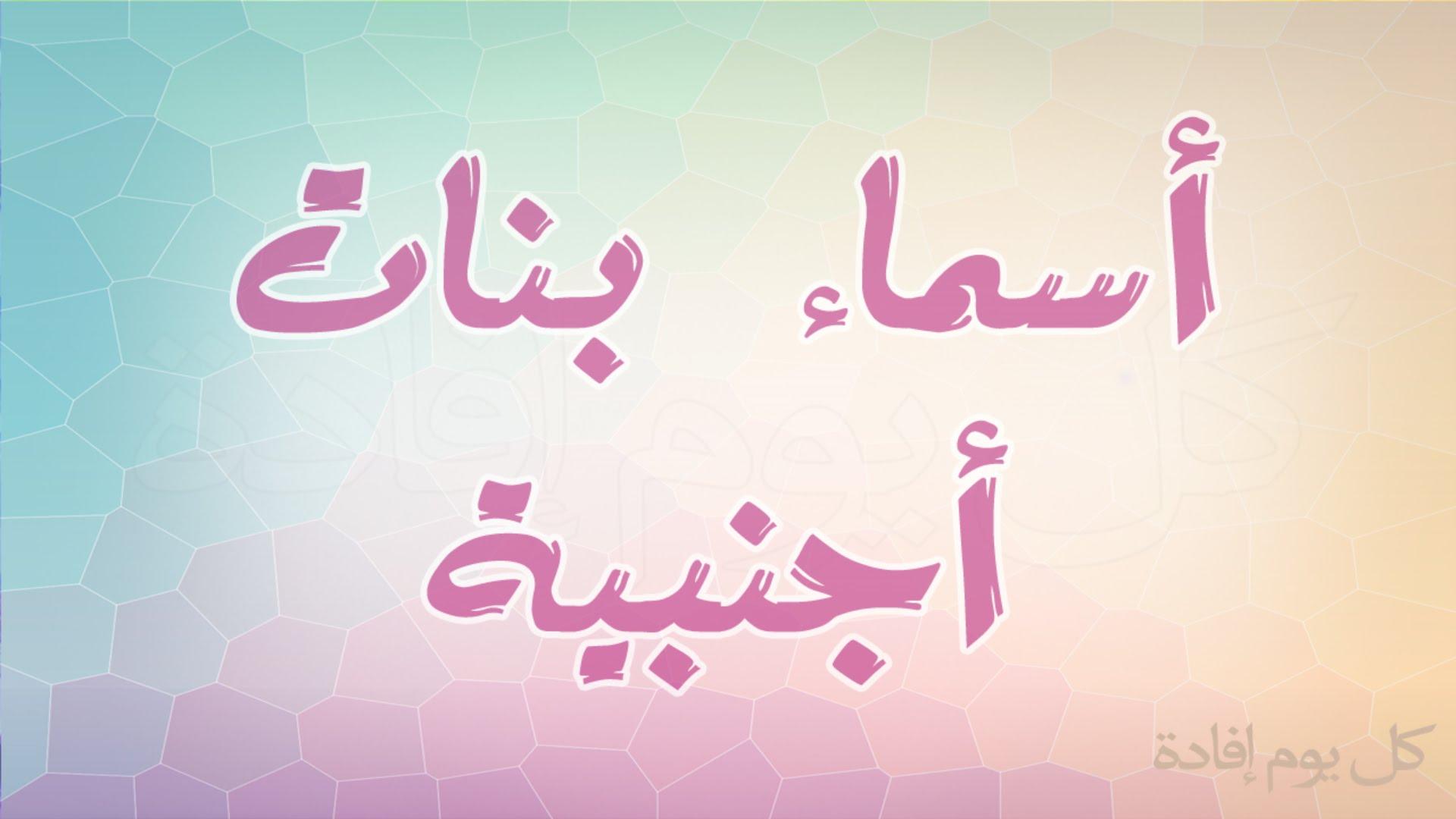 صورة اسماء مشهورة بالانجليزي , اجمل الاسامى الرائعه