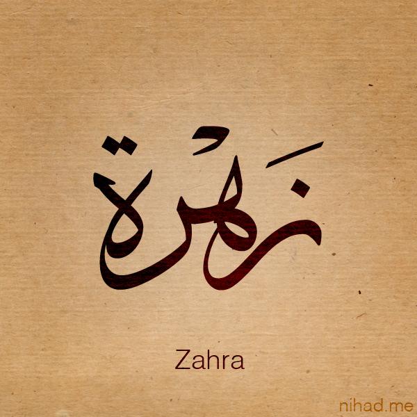 صورة صور مكتوب عليها اسم زهرة , خلفيه جديده لاسم زهره