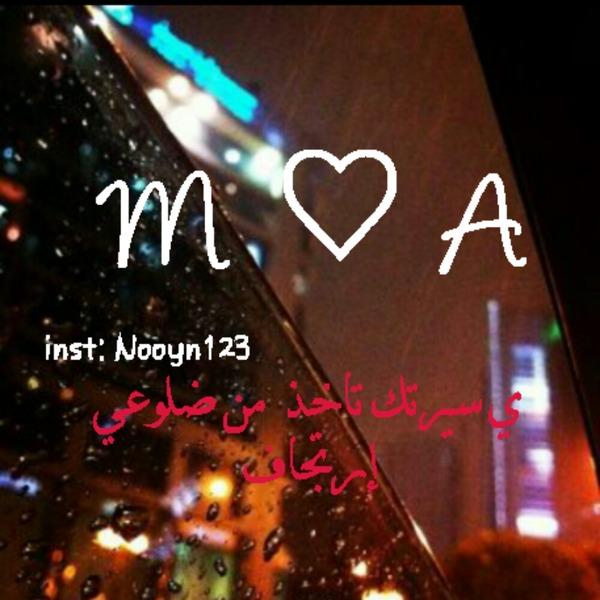 صور حرف A و M حروف الحب A و M عتاب وزعل