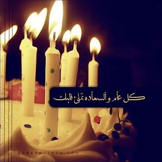 عبارات عن اعياد الميلاد كلمه عن عيد ميلاد عتاب وزعل