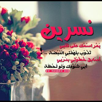 صورة اسم نسرين بالصور , تصاميم لاسم نسرين