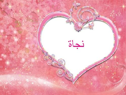 صورة اسم نجاة بالصور , احلي تصميم لاسم نجاه