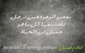 صورة صور كلام جميل , مقولات علي صور 484 6