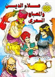 صورة قصة علاء الدين والمصباح السحري ملخصة , احداث قصه علاء الدين