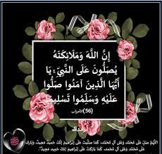صور صور الصلاة على النبي , فضل الصلاه علي النبي