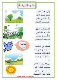 قصيدة طلع البدر علينا , اجمل القصائد الدينية - عتاب وزعل