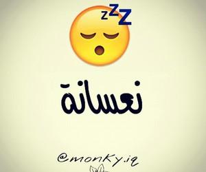 صورة شعر عن النوم مضحك , كلام مضحك جدا