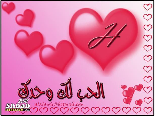صور حرف ح خلفيات حروف عربيه عتاب وزعل