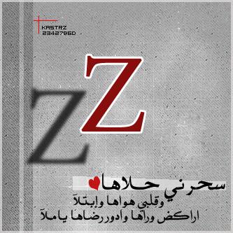 صورة صور حرف z , خلفيات جديده من حرف z