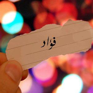 صورة صور قلب مكتوب عليه اسم فؤاد , خلفيات اسم فؤاد
