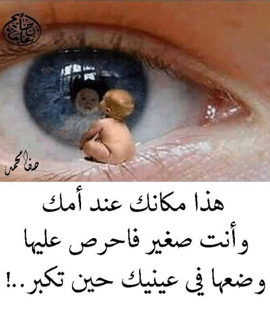 صورة امثال عربية , جديد من مثل عربى
