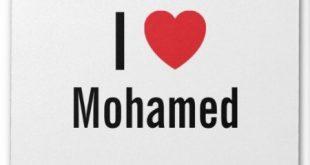صور صور مكتوب عليه محمد , خلفيات باسم محمد