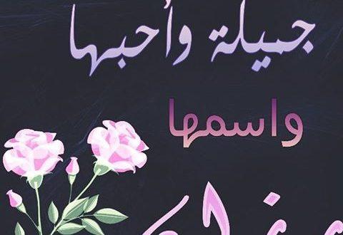 صور اسم رزان بالصور , صور جميله لاسم رزان