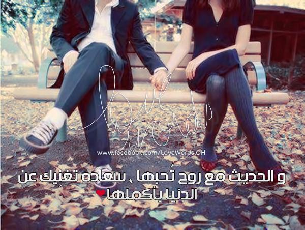 صورة صور كلام في الحب , صور كلام رومانسى