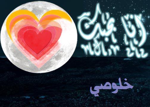 صورة صور مكتوب عليها اسامي , خلفيات للاسماء العربيه
