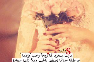 صور صور مناسبة عيد زواج , خلفيات للتهاني بالزواج
