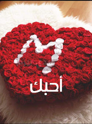 صورة صور فيها حرف m , صور لحرف ميم