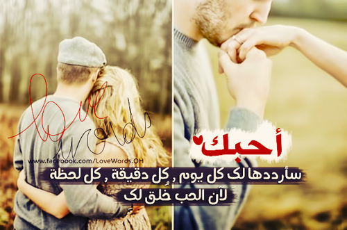 صورة صور عليها كلام حب جميل جدا , خلفيات رومانسيه و غرام 3256 3