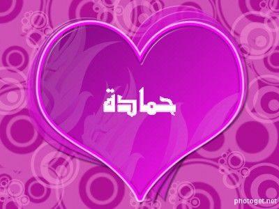 صورة صور اسم حماده , احلي صوره لاسم حماده