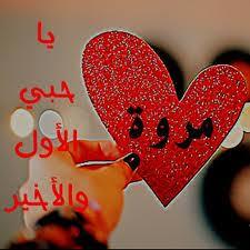 صورة صور مكتوب عليها مروه , خلفيات جميله باسم مروه
