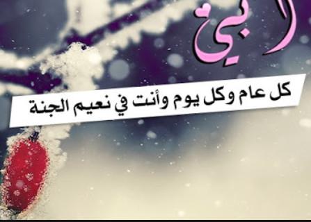صورة رسائل عيد ميلاد بابا اجمل , رسائل اهداء لعيد ميلاد بابا
