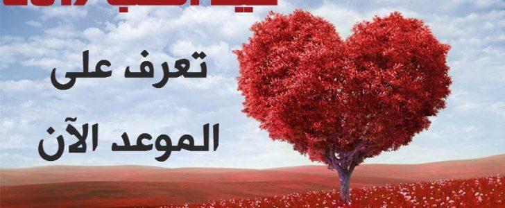 صورة متى تاريخ عيد الحب , معاد الفالنتين داى 738 1