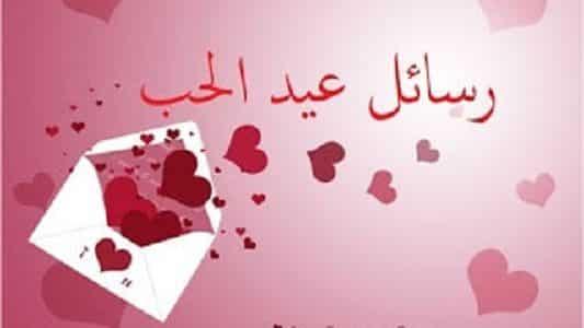 صورة متى تاريخ عيد الحب , معاد الفالنتين داى 738 4