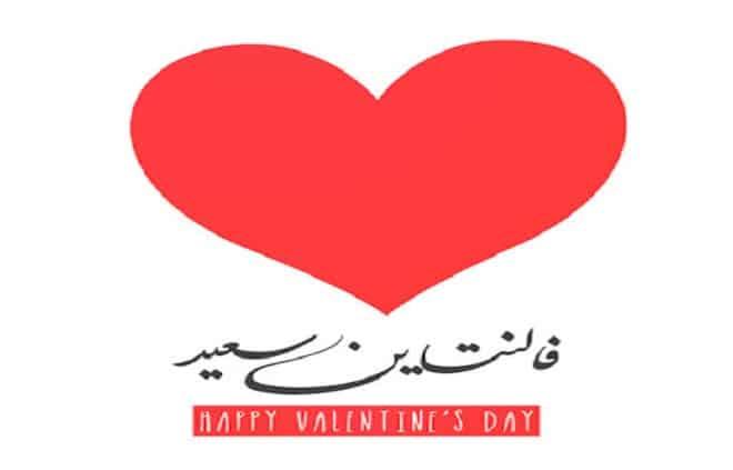 صورة متى تاريخ عيد الحب , معاد الفالنتين داى 738 7