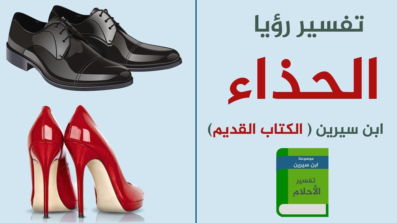 صورة تفسير حلم الحذاء للحامل , اوضح تفسير لرؤية الحذاء فى المنام للحامل