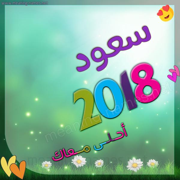 صورة صور اسم سعود , اجمل الصور لاسم سعود 896 1